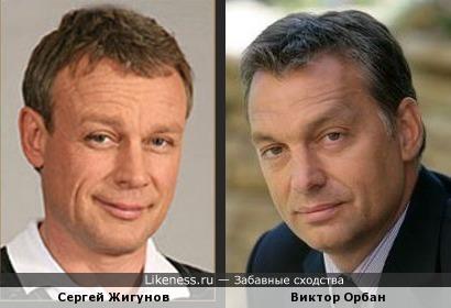 Сергей Жигунов и Виктор Орбан