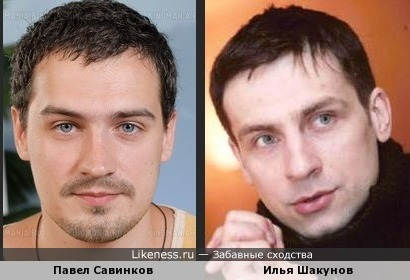 Павел Савинков и Илья Шакунов