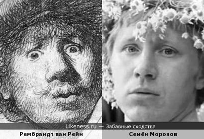 Рембрандт ван Рейн и Семён Морозов