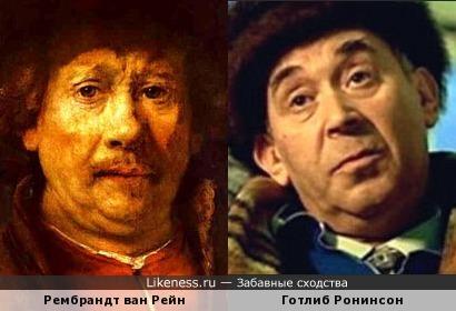 Рембрандт ван Рейн и Готлиб Ронинсон