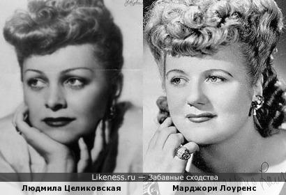 Людмила Целиковская и Марджори Лоуренс