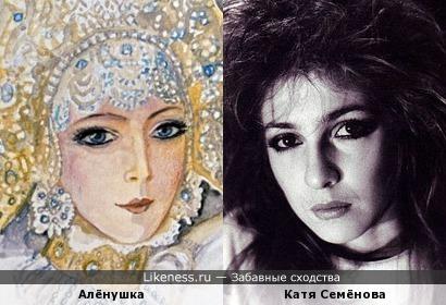 Катя Семёнова похожа на Алёнушку