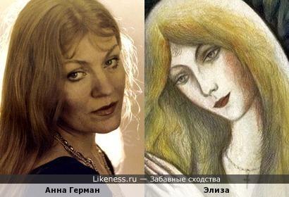 Элиза похожа на Анну Герман