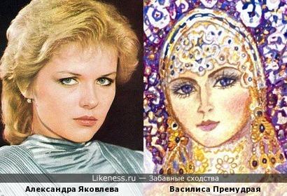 Александра Яковлева и Василиса Премудрая