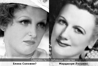Елена Соловей и Марджори Лоуренс