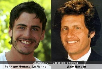 Раниеро Монако Ди Лапио и Джо Дассен
