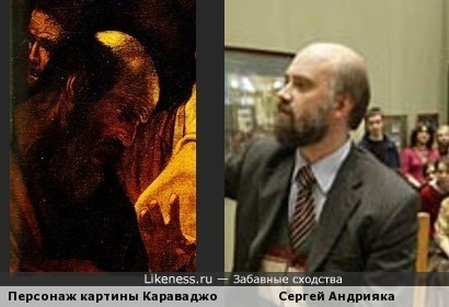 Сергей Андрияка напомнил персонажа картины Караваджо