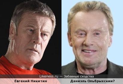 Евгений Никитин и Даниэль Ольбрыхский