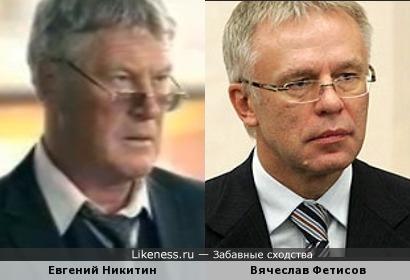 Евгений Никитин и Вячеслав Фетисов