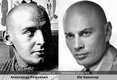 Александр Родченко и Юл Бриннер