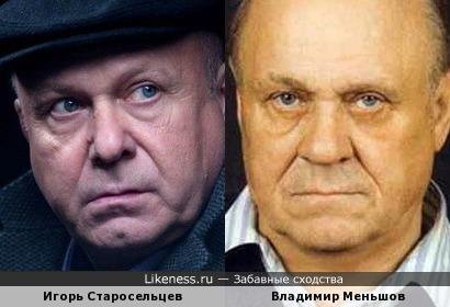 Игорь Старосельцев и Владимир Меньшов