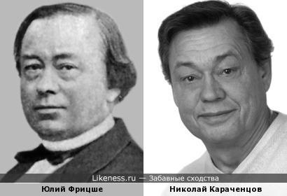 Юлий Фрицше и Николай Караченцов