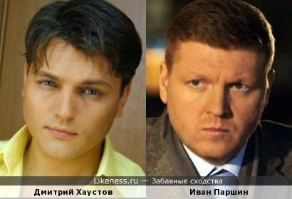 Дмитрий Хаустов и Иван Паршин