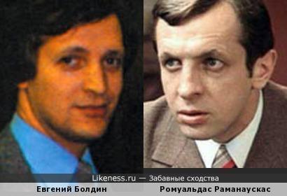 Евгений Болдин и Ромуальдас Раманаускас