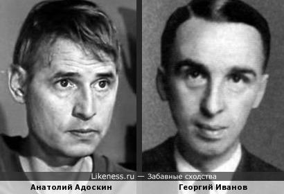 Анатолий Адоскин и Георгий Иванов