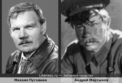 Михаил Пуговкин и Андрей Мартынов