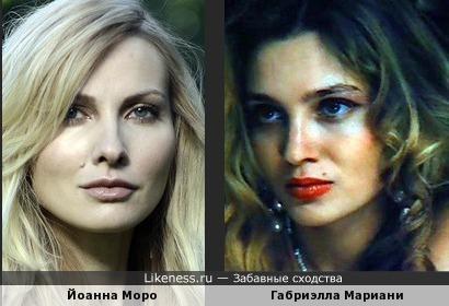 Йоанна Моро и Габриэлла Мариани