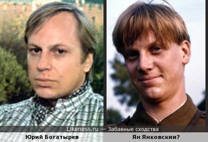 Юрий Богатырев и Ян Янковский