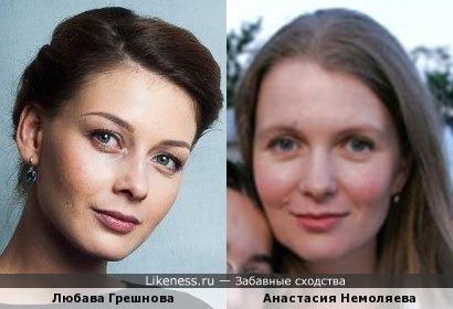 Любава Грешнова и Анастасия Немоляева