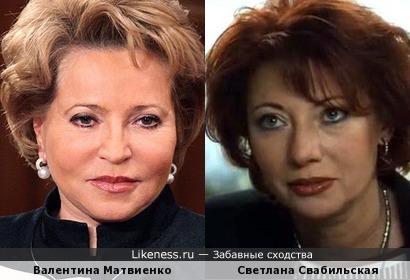 Валентина Матвиенко и Светлана Свабильская