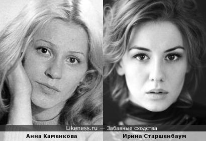Анна Каменкова и Ирина Старшенбаум