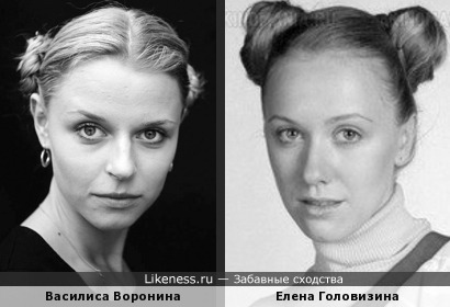 Василиса Воронина и Елена Головизина