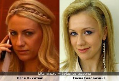 Леся Никитюк и Елена Головизина