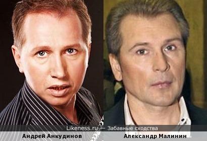 Андрей Анкудинов и Александр Малинин