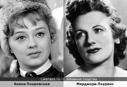 Алина Покровская и Марджори Лоуренс