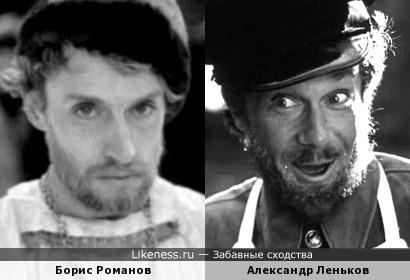 Борис Романов и Александр Леньков
