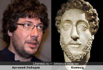 Артемий Лебедев и Коммод