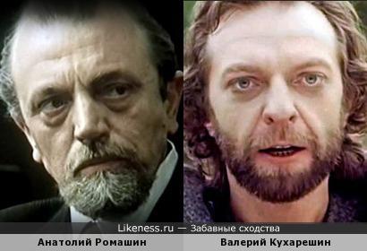 Анатолий Ромашин и Валерий Кухарешин