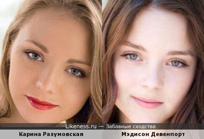 Карина Разумовская и Мэдисон Девенпорт