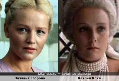 Наталья Егорова и Катрин Кохв