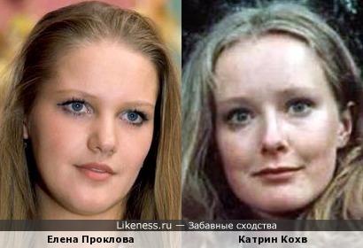 Елена Проклова и Катрин Кохв