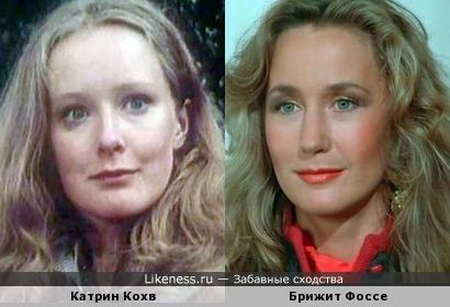 Катрин Кохв и Брижит Фоссе