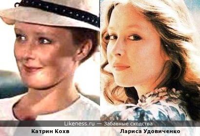 Катрин Кохв и Лариса Удовиченко