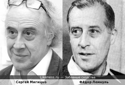 Сергей Мигицко и Фёдор Лемкуль