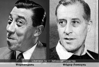 Фернандель и Фёдор Лемкуль