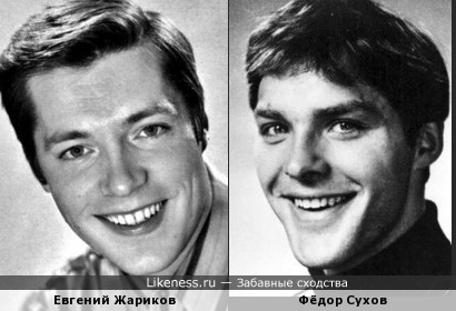 Евгений Жариков и Фёдор Сухов