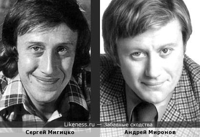 Сергей Мигицко и Андрей Миронов