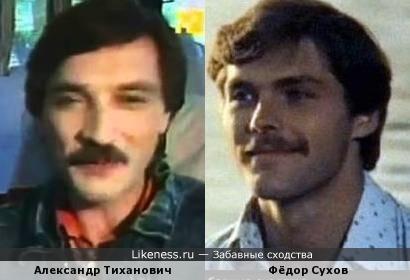 Александр Тиханович и Фёдор Сухов