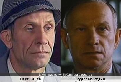 Олег Емцев и Рудольф Рудин