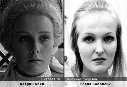 Катрин Кохв и Елена Соловей