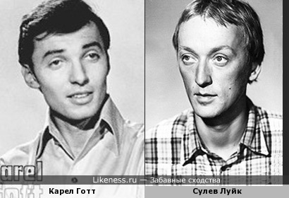 Карел Готт и Сулев Луйк