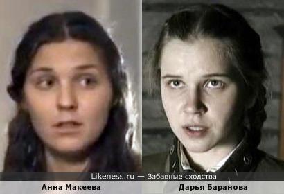 Анна Макеева и Дарья Баранова