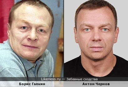 Борис Галкин и Антон Чернов