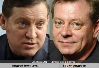 Андрей Полищук и Вадим Андреев