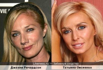 Джоэли Ричардсон и Татьяна Овсиенко