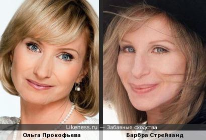 Ольга Прокофьева и Барбра Стрейзанд